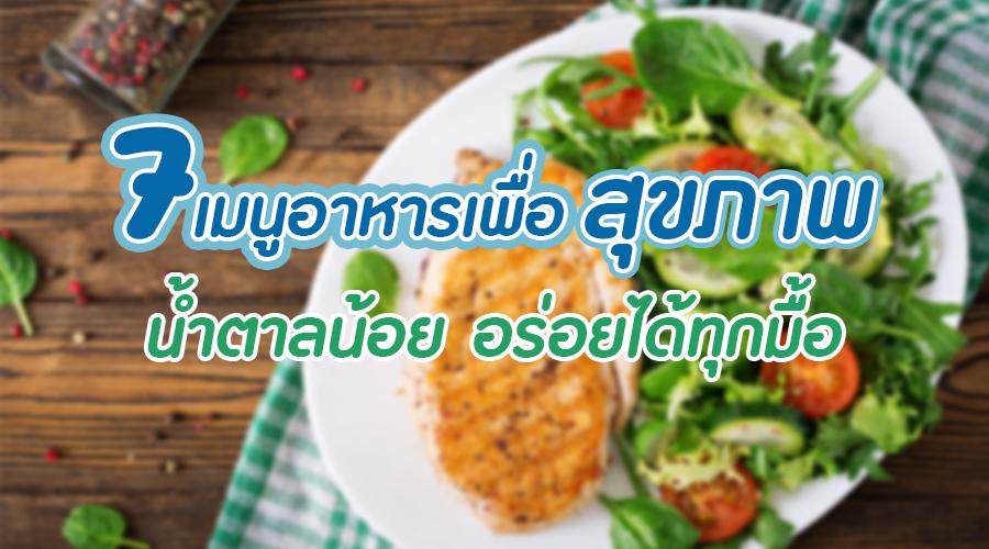 7 เมนูอาหารเพื่อสุขภาพ น้ำตาลน้อย อร่อยได้ทุกมื้อ