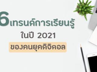6 เทรนด์การเรียนรู้ในปี 2021 ของคนยุคดิจิตอล